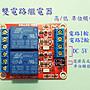 雙電路繼電器 可高低準位觸發 Arduino 繼電...
