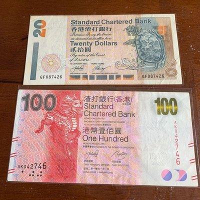 2010年老版香港渣打銀行壹佰圓、貳拾圓(2張合拍)