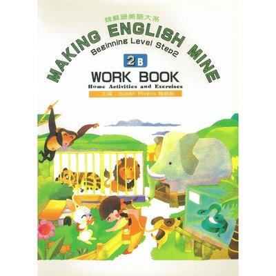 魏蘇珊美語大系2B Work Book 家庭作業簿 練習簿 Homework 英語教材 育兒 在家自學 句型結構文法練習