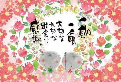日本進口拼圖專賣店_日本畫家 1000片 御木幽石 為重要的相遇感謝 61-404