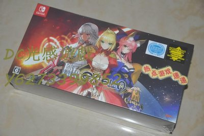 DC光感遊戲 全新現貨!NS Switch Fate 新世界 EXTELLA REGALIA 封入特典
