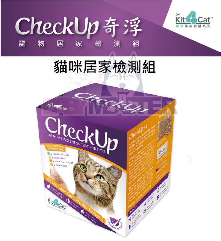 怪獸寵物 Baby Monster【CheckUp奇浮】寵物居家檢測組(貓咪專用)