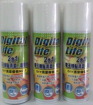 【電腦天堂】digital life 2合1電子接點清潔復活劑CL-26 接點清潔+復活劑◎環保無毒