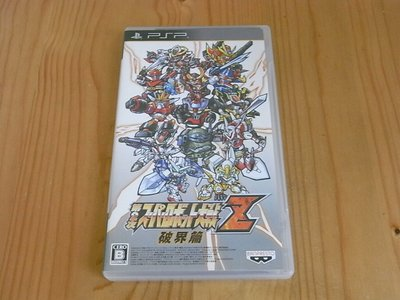 【小蕙館】PSP~ 第二次機器人大戰Z 破界篇 (純日版)