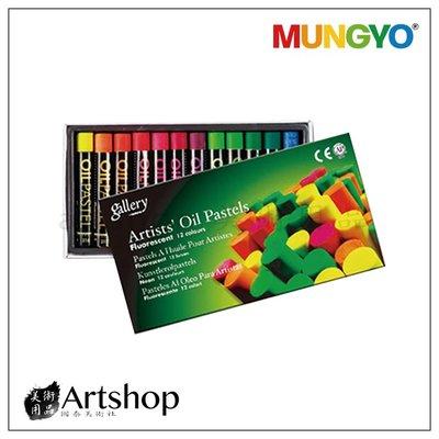 【Artshop美術用品】韓國 MUNGYO 專業油性粉彩 Oil Pastel (12色) 螢光色 MOP-12F