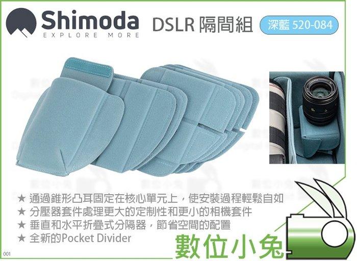 數位小兔【Shimoda DSLR 隔間組 520-084 水藍】公司貨 隔層板 隔板 內袋隔板 520-084