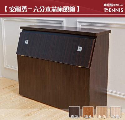 【班尼斯國際名床】‧安耐勇~超堅固6尺雙人加大台製床頭箱(可放棉被、衣物)!訂做款無退換貨
