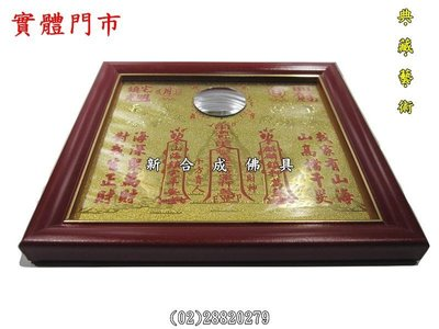 新合成佛具 士林木雕 佛具佛桌神桌佛像神像 八卦鏡 山海鎮 凸鏡 1尺2x8.5寸