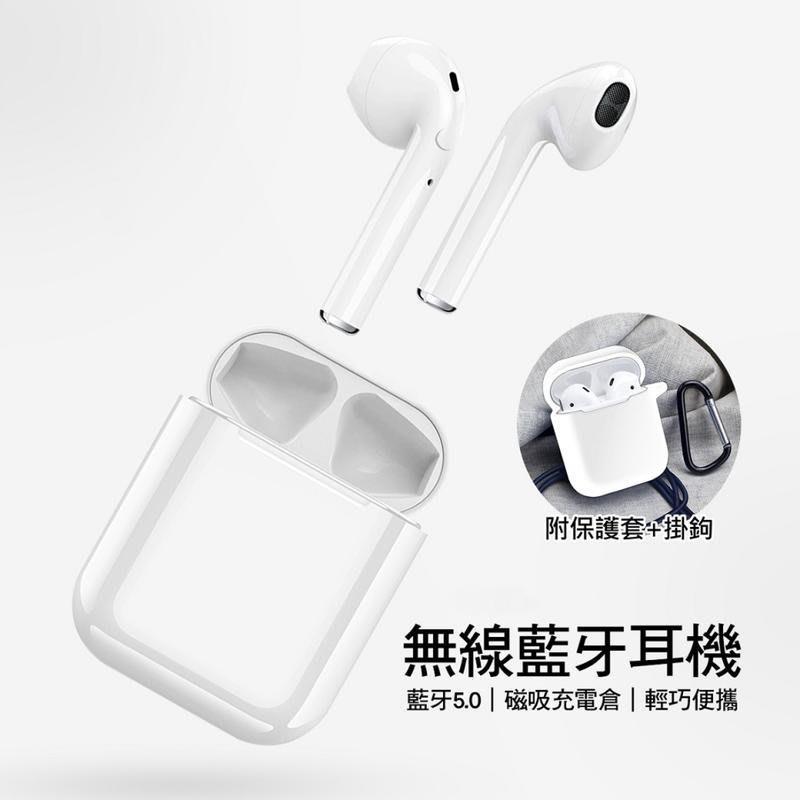 買一送三 磁吸充電 真無線藍牙耳機 5.0版自動配對  無線藍牙耳機 藍芽耳機【C1002】
