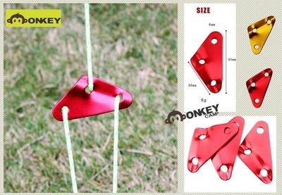 【Monkey CAMP】三角鋁合金止滑扣/風繩扣/調節扣/傘繩扣/帳篷天幕拉繩扣 -- (中號)