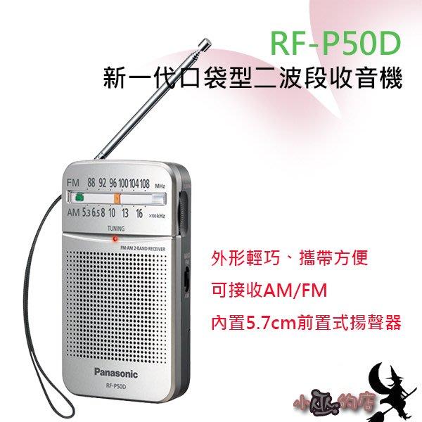 「小巫的店」實體店面*(RF-P50D) Panasonic 新一代口袋型二波段收音機.復古造型