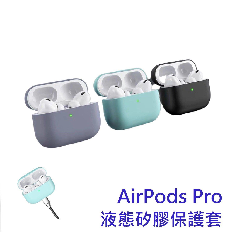 【台灣現貨】AirPods Pro 專用保護套 AirPods3 專用 防摔矽膠 個性創意多色