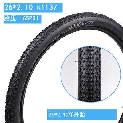 正品giant捷安特山地車自行車外胎輪胎ATX 系列輪胎26X2.1 零配件(770)