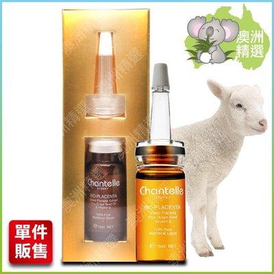 【澳洲精選】Chantelle Sydney Bio-Placenta liquid 羊胎盤素精華液10ml
