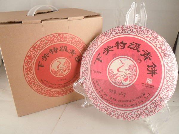 F㊣軒凌茶苑㊣-B124-下關2014-FT特制版下關特級青餅-泡餅-生茶-357克-低價起標