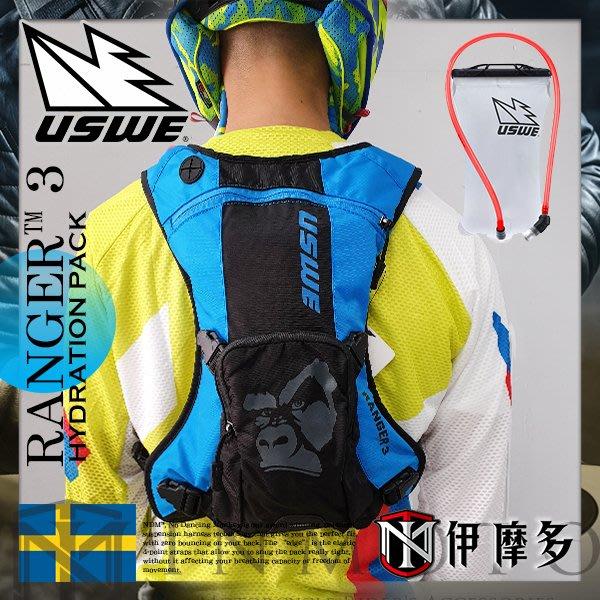 伊摩多※瑞典USWE RANGER 3 附2L水袋包 後背包 林道 越野 耐力賽 2090503 US0032 藍黑