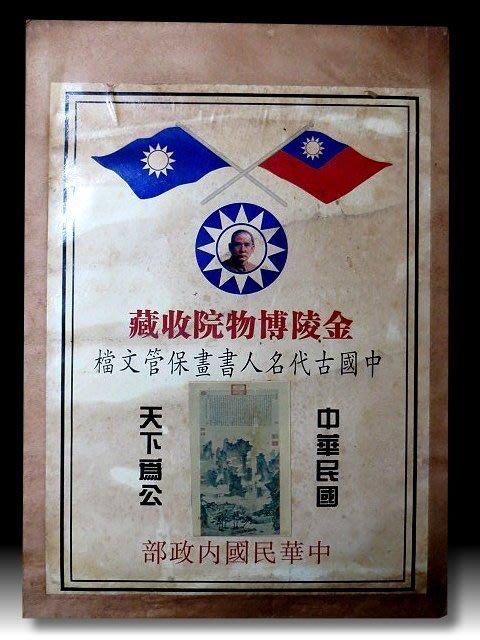 【 金王記拍寶網 】S878 中華民國內政部 金陵博物院收藏文檔 書畫圖 一張