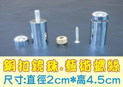 ※長田廣告※銅扣 銅珠 鏡珠 銅柱 裝飾鏡珠/適用於:玻璃 壓克力 木板 公司招牌 海報夾