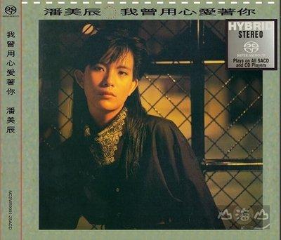 【SACD】我曾用心愛著你 / 潘美辰---NCSW890012SACD