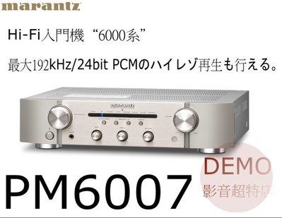 ㊑DEMO影音超特店㍿日本Marantz PM6007  兩聲道綜合擴大機