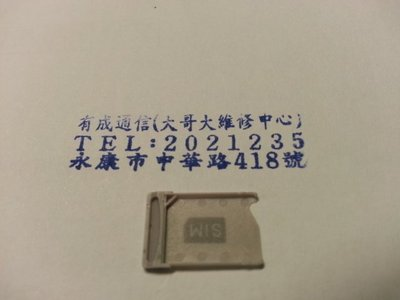 【有成通信】SIM卡 卡托(手機零件)HTC Desire 728(雙卡機)