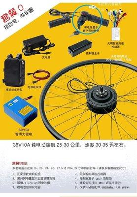 自行車改裝電動車輔助配件 助力車配件前後驅永屹電機套件~簡易前輪版本
