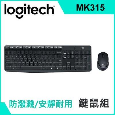 【新魅力3C】 全新未拆盒裝 羅技 MK315 無線音滑鼠鍵盤組 鍵鼠組 台灣公司貨