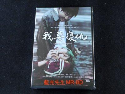 [DVD] - 我要復仇 Sympathy for Mr. Vengeance 數位修復版 ( 台灣正版 )