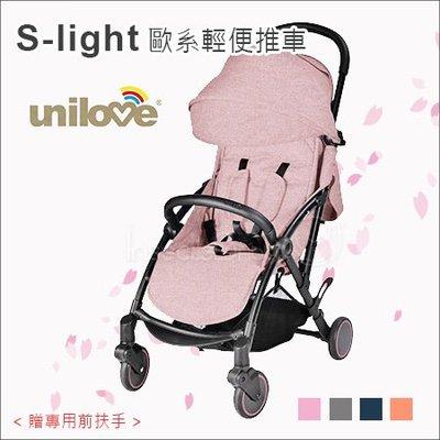 ✿蟲寶寶✿【英國unilove】超值小車!輕巧可上飛機 可平躺 嬰兒手推車 S-light 4色可選 加贈前扶手