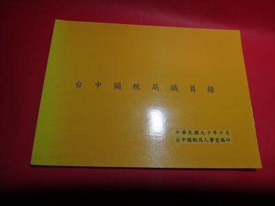 【愛悅二手書坊 23-19】台中關稅局職員錄 中華民國90年10月