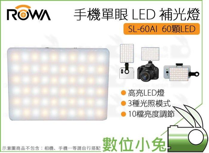 數位小兔【ROWA SL-60AI 手機單眼 LED補光燈】內建電池 雙色溫 攝影燈 平板燈 10檔亮度 公司貨