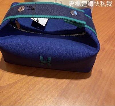 現貨! 全新 Hermes 藍色便當袋 手拿包 洗簌包 化妝包Trousse Bride-A-Brace