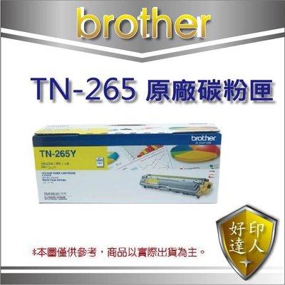 【好印達人】brother TN-265Y/TN-265黃色原廠碳粉匣 適用:HL-3170/MFC-9330/9330