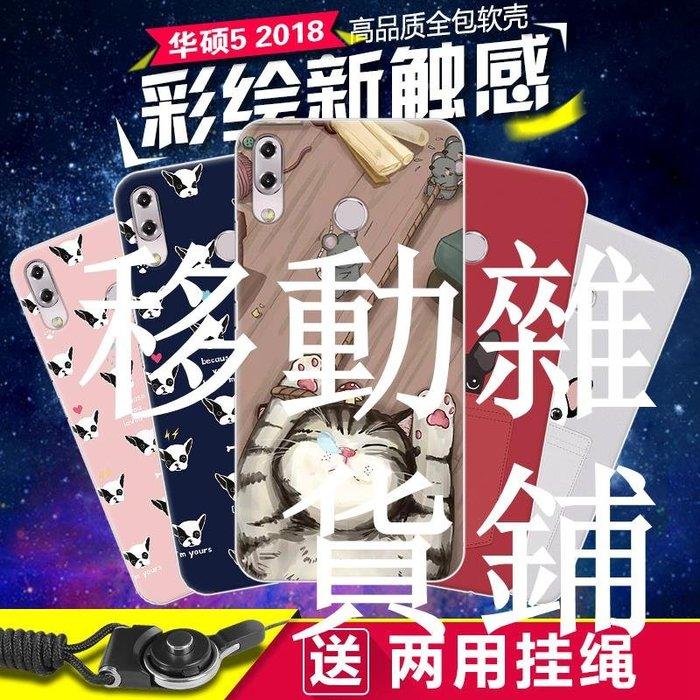 ASUS手機保護殼 手機保護殼 Asus Zenfone 5z手機殼華碩ZE620KL硅膠套ZS620kl手機套