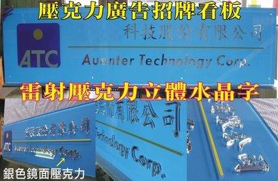 ※長田廣告※公司看板製作-壓克力板+水晶字/雷射.雕刻.切割/阿蘭諾字.壓克力字.壓克力板