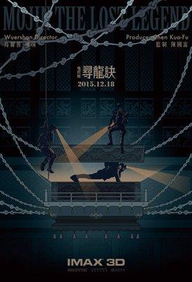 尋龍訣 (Mojin: The Lost Legend) 🔥 舒淇、黃渤 、黃海設計 🔥2015年中國原版電影海報