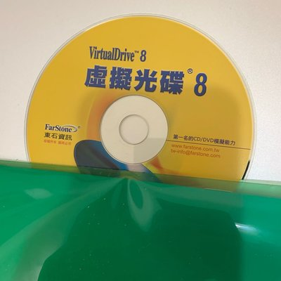 虛擬光碟8 裸1片 (無盒確認再下標)(序號貼在光碟上)(僅已設運送方式謝謝)