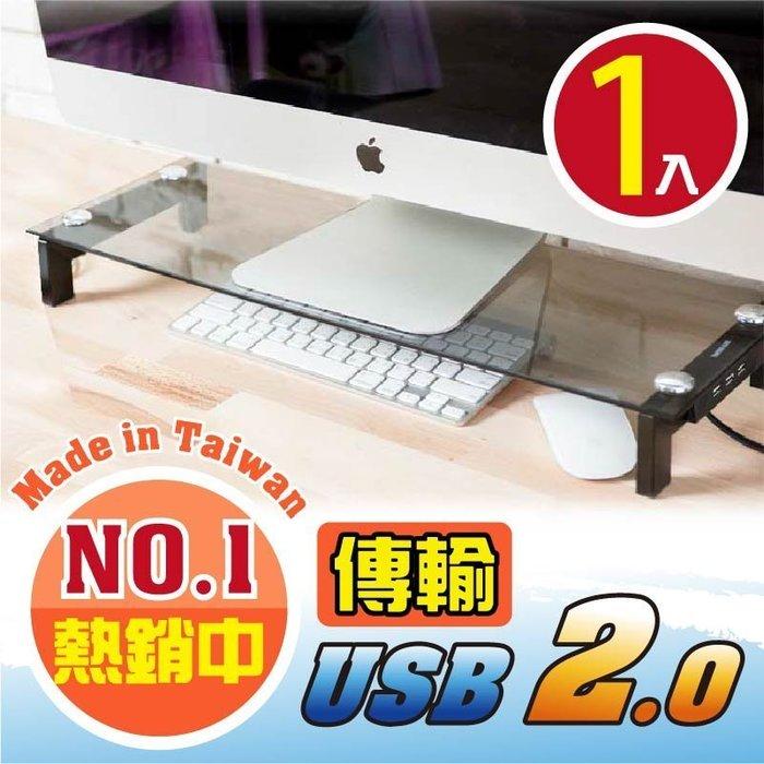 MIT簡約 配3孔 2.0 USB 灰色玻璃螢幕架-1入(不附電源線)