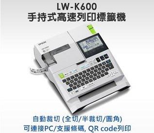 庶務工坊~EPSON LW-K600 標籤機 含稅~PC列印 內建 裁刀 圓角~非 LW-700 LW-500~