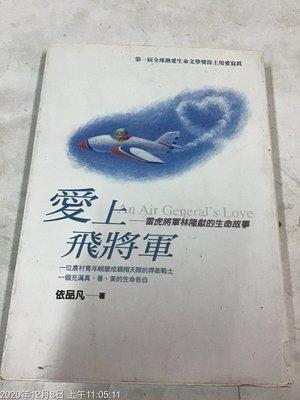 軍中刊物,民國92年 ,愛上飛將軍,雷虎將軍林隆獻的生命故事,圖文