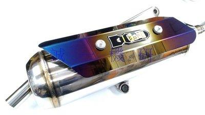誠一機研 BOMB 白鐵管低噪音 排氣管 加速管 GP 125 超級金牌 150 LIKE VP V2 奔騰 G3 光陽
