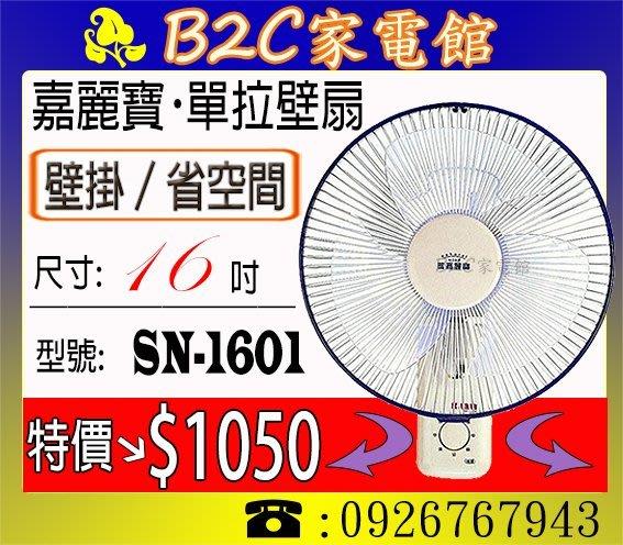 《B2C家電館》【壁掛~不佔地方~小房間適用↘特價$1050】【嘉麗寶~16吋單拉壁扇】SN-1601