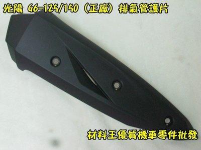材料王*光陽 G6 125.150 原廠 排氣管護片.隔熱片.防燙蓋*