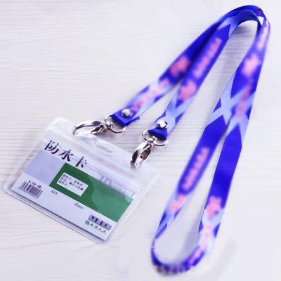 【贈品禮品】A4000 客製化雙頭證件帶-樣本/證件帶/識別證/吊帶/車票卡/悠遊卡/素色/贈品禮品