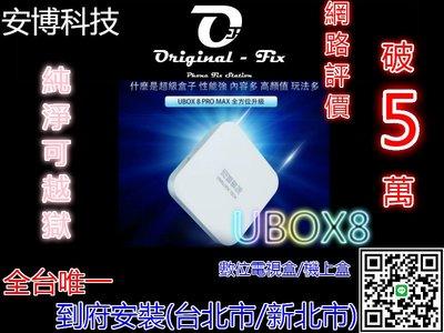 【OG】安博第8代 PRO MAX X10 UBOX8 安博科技授權/公司貨/可越獄/數位電視盒/機上盒【雙北到府安裝】