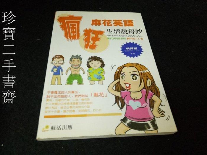 【珍寶二手書齋FA27】《瘋狂麻花英語1生活說得妙》ISBN:9867488024│蘇活│賽珍妮, 羅竹君