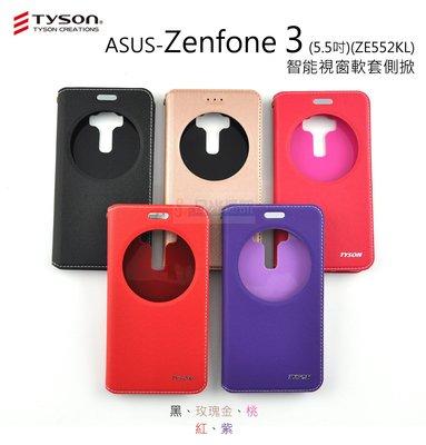 s日光通訊@TYSON原廠 ASUS Zenfone 3 5.5吋 ZE552KL 智能視窗軟套側掀 磁扣 可立