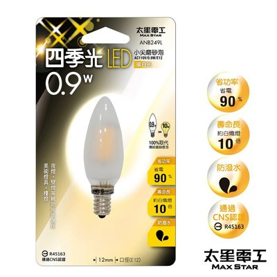 促銷下殺【太星電工】四季光LED小尖磨砂泡E12/0.9W/暖白光 ANB249L