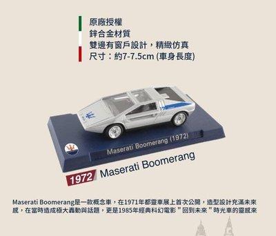 7-11 MASERATI Boomerang 瑪莎拉蒂 1:60 模型車 單售1972年