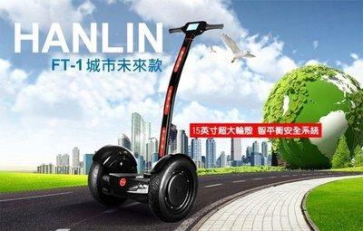 免運【JinG】HANLIN FT1未來城市款 雙輪智能自平衡車電動車體感車滑板車【MIT台灣製造+唯一投保意外險】